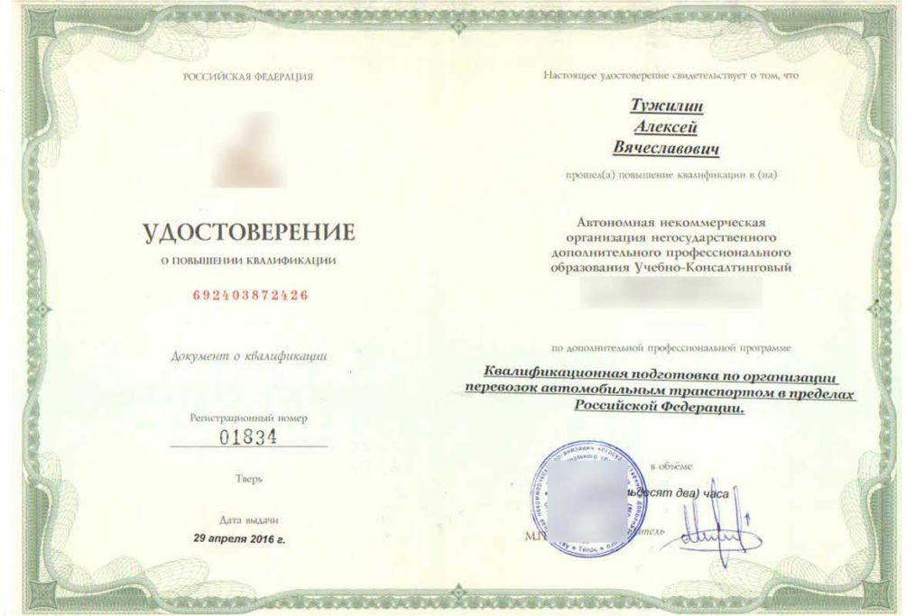 Удостоверение по транспортной безопасности